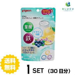 【送料無料】 ピジョン 葉酸タブレット 約30日分 (60粒)×1セット