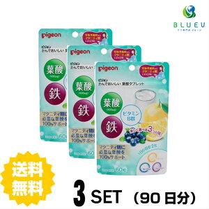 【送料無料】 ピジョン 葉酸タブレット 約30日分 (60粒)×3セット