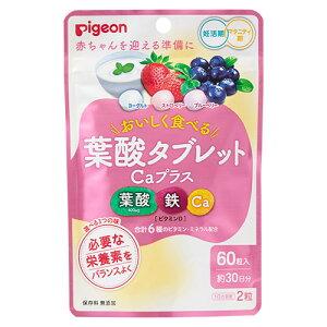 【送料無料】 ピジョン 葉酸タブレットCaプラスベリー味 約30日分 (60粒)×1セット