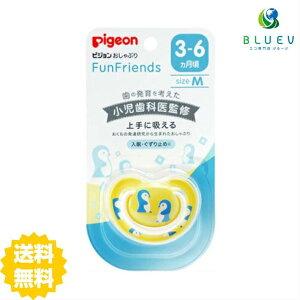 ピジョン おしゃぶり FunFriends 【3〜6か月】 【Mサイズ】 ペンギン柄 ×1セット 送料無料
