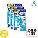 お試し【送料無料】DHC 天然ビタミンE[大豆] 20日分(20粒)×3セット