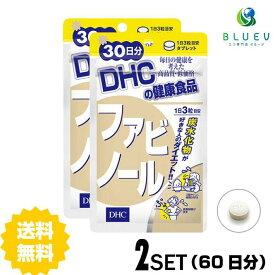 【送料無料】 DHC ファビノール 30日分(90粒) ×2セット