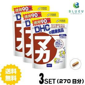 【送料無料】 DHC マカ 徳用90日分(270粒) ×3セット