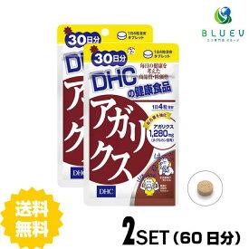 【送料無料】 DHC アガリクス 30日分 (120粒) ×2セット