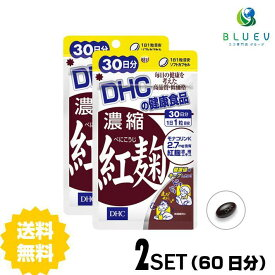 【送料無料】 DHC 濃縮紅麹(べにこうじ)30日分(30粒) ×2セット