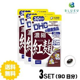 【送料無料】 DHC 濃縮紅麹(べにこうじ)30日分(30粒) ×3セット