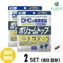 【送料無料】 DHC ボリュームトップ 30日分(180粒) ×2セット