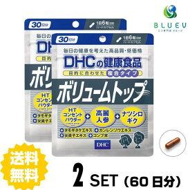 【送料無料】DHC ボリュームトップ 30日分(180粒)×2セット