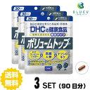 【送料無料】 DHC ボリュームトップ 30日分(180粒) ×3セット