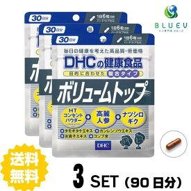 頭髪の悩みに 【送料無料】DHC ボリュームトップ 30日分(180粒)×3セット