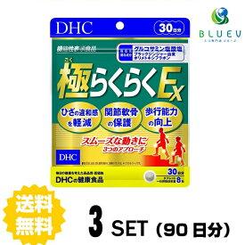 【送料無料】 DHC 極(ごく)らくらく 30日分(180粒) ×3セット