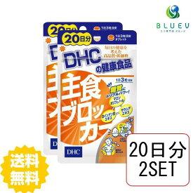 お試し【送料無料】 DHC 主食ブロッカー 20日分(60粒) ×2セット