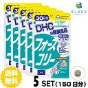 【送料無料】 DHC フォースコリー 30日分(120粒) ×5セット