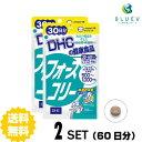 【送料無料】 DHC フォースコリー 30日分(120粒) ×2セット