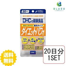 お試し【送料無料】 DHC ダイエットパワー 20日分(60粒) ×1セット