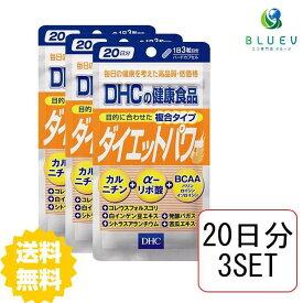 お試し【送料無料】 DHC ダイエットパワー 20日分(60粒) ×3セット