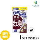 【送料無料】 DHC 濃縮紅麹(べにこうじ)30日分(30粒) ×1セット