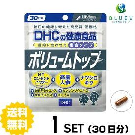 【送料無料】DHC ボリュームトップ 30日分(180粒)×1セット