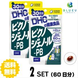 【送料無料】 DHC ピクノジェノール-PB 30日分(60粒) ×2セット