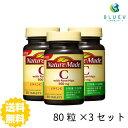 【送料無料】 大塚製薬 NATURE MADE ネイチャーメイド ビタミンC ローズヒップ 40日分(80粒) ×3セット