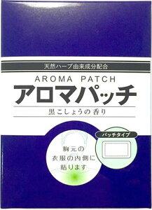 アロマパッチ 黒こしょうの香り 30枚入り 介護 リラクゼーション 芳香パッチ ブラックペッパー02P03Dec16