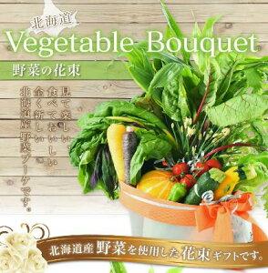 北海道 野菜の花束