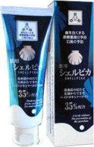 ホタテ貝から抽出した国内最高アパタイト含有の歯磨き剤 薬用はみがきシェルピカ( 歯磨き粉 歯みがき粉 はみがきこ ハイドロキシアパタイト 歯磨き剤 ホワイトニング )02P03Dec16