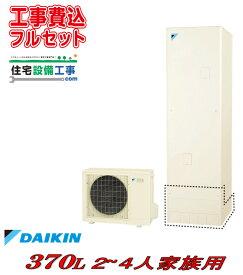 【工事費込み】エコキュート ダイキン フルオート 角型 370L EQ37VFV安心の自社施工フルパック,リモコンセット,給湯器 エコキュート