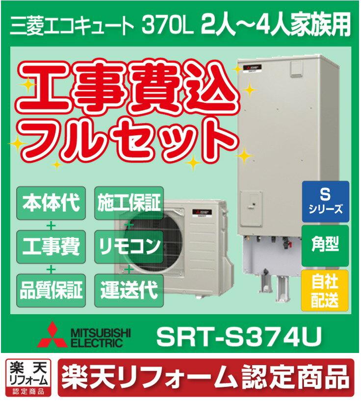 【基本工事費込み!】三菱 Sシリーズ 角型 370L SRT-S374U人気メーカー 三菱の エコキュート を基本工事費無料でご用意しました。ガス給湯器、電気温水器からのお買い換えにもおススメです。