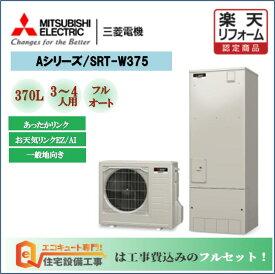 【三菱】 エコキュート 三菱 フルオート Aシリーズ 角型 370L SRT-W375 工事費込み リモコンセット,給湯器 エコキュート専門店の高品質施工