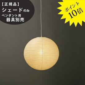 ≪4月下旬入荷予定≫55A交換用シェードIsamuNoguchi(イサムノグチ)「AKARI あかり」交換用シェード 和紙[天井照明/交換用シェード/和風照明] 【71307】
