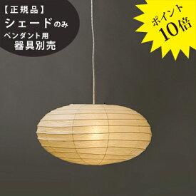 70EN交換用シェードIsamuNoguchi(イサムノグチ)「AKARI あかり」交換用シェード 和紙[天井照明/交換用シェード/和風照明] 【71320】
