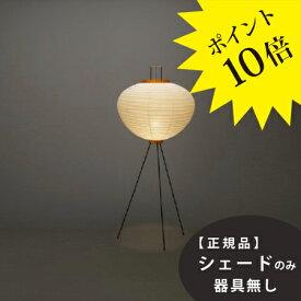 10A交換用シェードIsamuNoguchi(イサムノグチ)「AKARI あかり」交換用シェード 和紙[天井照明/交換用シェード /和風照明] 【70419】