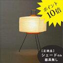 7A交換用シェードIsamuNoguchi(イサムノグチ)「AKARI あかり」交換用シェード 和紙[天井照明/交換用シェード /和風照…