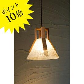 AP813 「回 kai」 Sサイズ 新洋電気 Lampada[天井照明/ペンダントライト/日本]