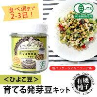 オーガニックの種から育てる発芽豆栽培キット<ひよこ豆>