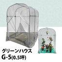 ビニールハウス 家庭用 グリーンハウス G-5(0.5坪) 入口ファスナー式 農業用透明ビニールを使用で強度抜群