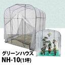 ビニールハウス 家庭用 グリーンハウス NH-10 (1坪) 入口ファスナー式 特殊糸入りで強度 保温力抜群