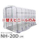 [※替えビニール] グリーンハウス NH-20D (2坪)専用 破れたらお取替えに!外ビニール替え用