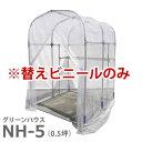 [※替えビニール] グリーンハウス NH-5 (0.5坪)専用 破れたらお取替えに!外ビニール替え用
