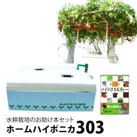 水耕栽培 プチ自給自足セット303 水耕栽培キット ホームハイポニカ303 と お助け本のセット
