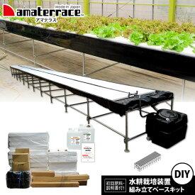 水耕栽培 システム DIY組み立てベースキット アマテラス 水耕栽培装置 直送