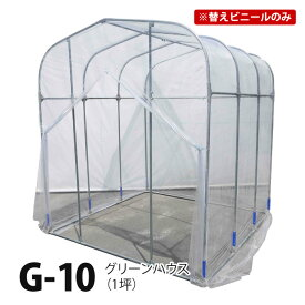 [※替えビニール] グリーンハウス G-10 1坪 専用 破れたらお取替えに 外ビニール替え用 【あす楽】