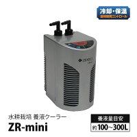 水耕栽培養液クーラーZR-mini(ヒーター設置可)