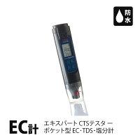 EC計水耕栽培用防水型ポケットテスターExpertCTS