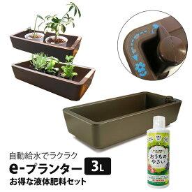 自動給水 e-プランター + おうちのやさい液肥 セット ポット苗を並べるだけで寄せ植え 水やりラクラク 【あす楽】
