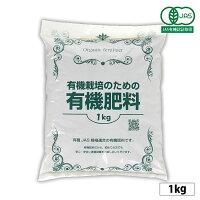 有機肥料有機JAS規格適合
