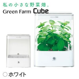 水耕栽培器 GreenFarmCube グリーンファーム キューブ ホワイト ※お試し種子別送 LED 水耕栽培キット ユーイング UH-CB01G1 【あす楽】