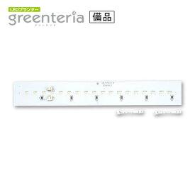 水耕栽培キット グリンテリア 備品 LED基盤 【あす楽】