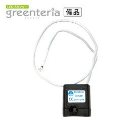 水耕栽培キット グリンテリア 備品 専用モーター 【あす楽】